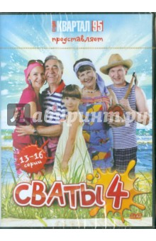 Сваты - 4. Серии 13-16 (DVD)