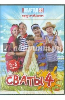 Сваты - 4. Серии 5-8 (DVD) Новый диск