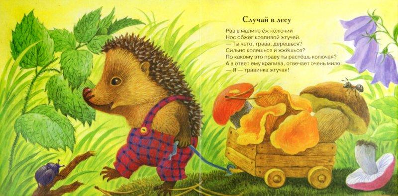Иллюстрация 1 из 19 для Случай в лесу - Гайда Лагздынь   Лабиринт - книги. Источник: Лабиринт