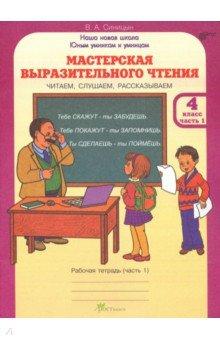 Мастерская выразительного чтения. Читаем, слушаем, рассказываем. 4 класс. Рабочая тетрадь. В 2-х ч.