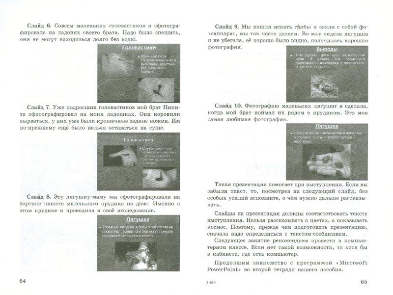 Иллюстрация 1 из 12 для Учусь создавать проект: Методическое пособие для 2 класса - Сизова, Селимова | Лабиринт - книги. Источник: Лабиринт