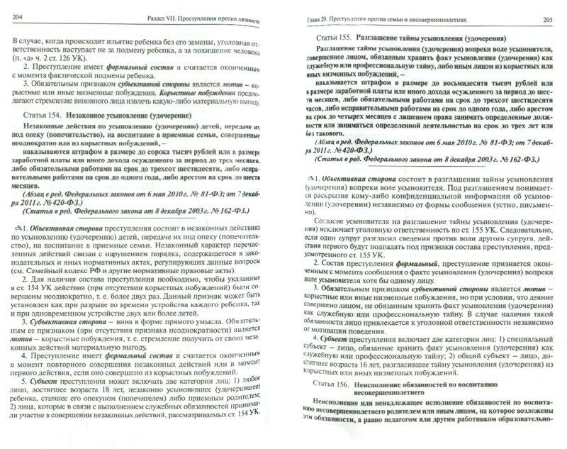 Иллюстрация 1 из 7 для Комментарий к Уголовному кодексу Российской Федерации (постатейный) - Есаков, Грачева, Князькина   Лабиринт - книги. Источник: Лабиринт
