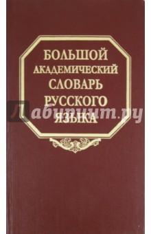 Большой академический словарь русского языка. Том 15. Отряд - Перевал