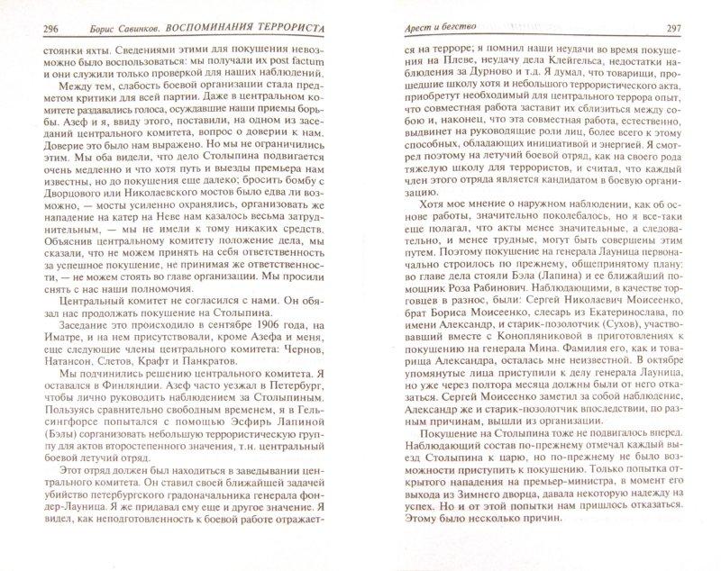 Иллюстрация 1 из 4 для Воспоминания террориста - Борис Савинков   Лабиринт - книги. Источник: Лабиринт