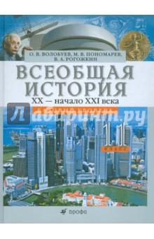 Всеобщая история XX - начало XXI века. 11 класс. Базовый уровень. Учебник