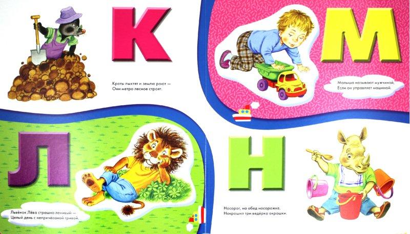 знакомство буквами детей от 1