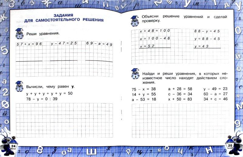Иллюстрация 1 из 7 для Учимся решать уравнения. Для начальной школы - Светлана Чугунова   Лабиринт - книги. Источник: Лабиринт