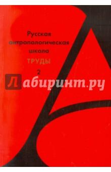 Русской антологической школы. Труды. Выпуск 2