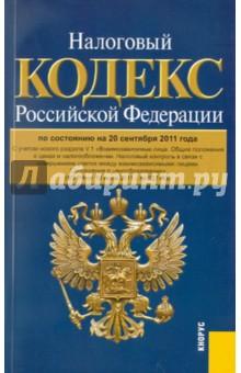 Налоговый кодекс РФ. Части 1 и 2, по состоянию на 20.09.11 года