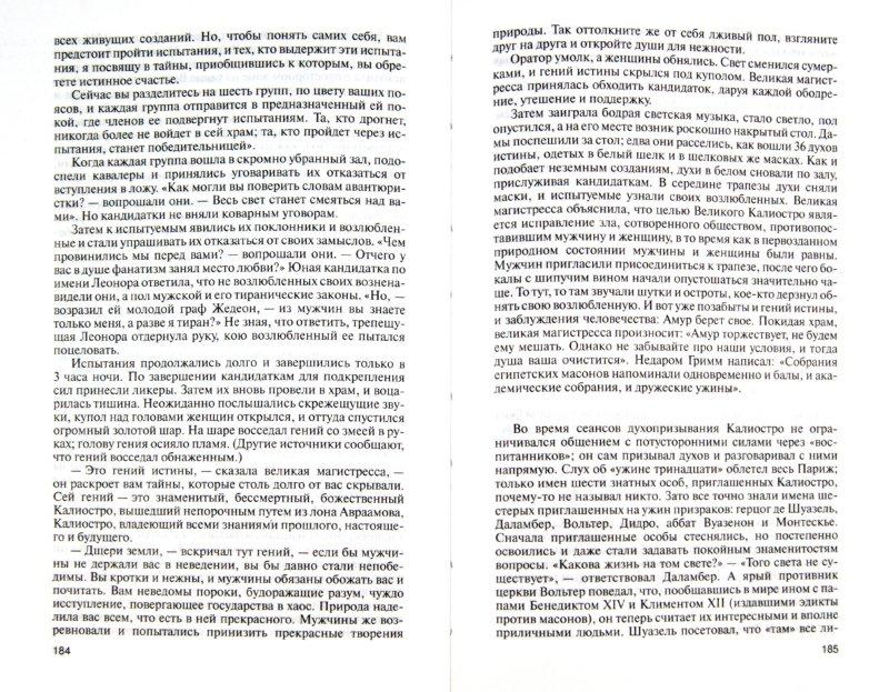 Иллюстрация 1 из 25 для Калиостро - Елена Морозова | Лабиринт - книги. Источник: Лабиринт