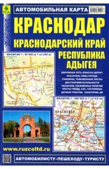 Карта автомобильная. Краснодар. Краснодарский край. Адыгея