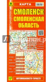 Карта: Смоленск. Смоленская область