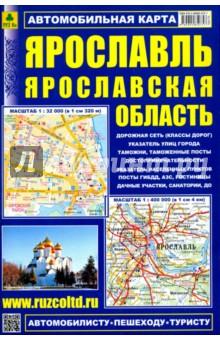 Карта автомобильная: Ярославль. Ярославская область