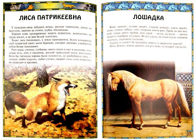Иллюстрация 1 из 6 для Утренние лучи - Константин Ушинский | Лабиринт - книги. Источник: Лабиринт