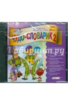 Чудо-словарик 2: Испанский язык для детей в стихах (CDpc)