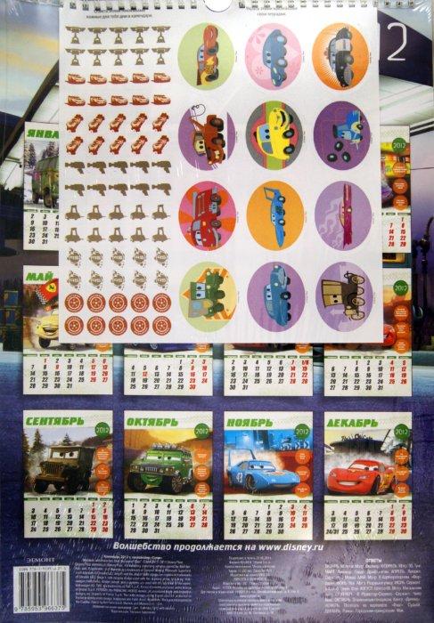 Иллюстрация 1 из 8 для Тачки. Календарь на 2012 год. С наклейками | Лабиринт - сувениры. Источник: Лабиринт