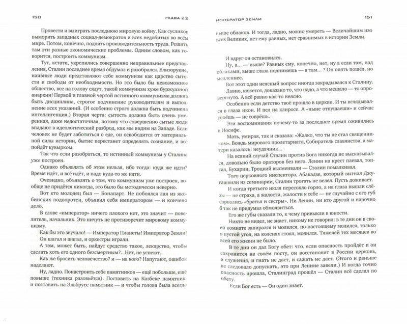 Иллюстрация 1 из 11 для Собрание сочинений в 30-ти томах. Том 2. В круге первом - Александр Солженицын | Лабиринт - книги. Источник: Лабиринт