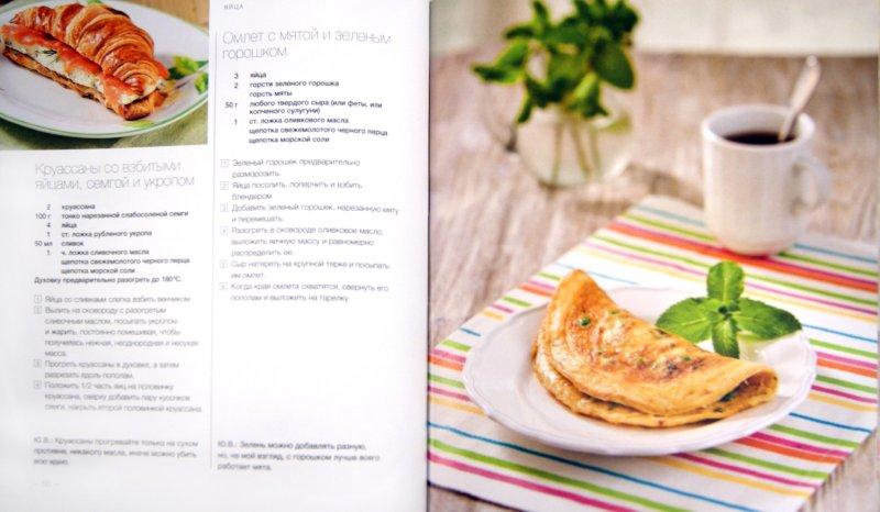 Иллюстрация 1 из 3 для Быстрые завтраки - Юлия Высоцкая | Лабиринт - книги. Источник: Лабиринт
