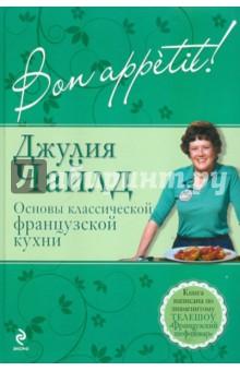 Кета запеченная салат жик с фото