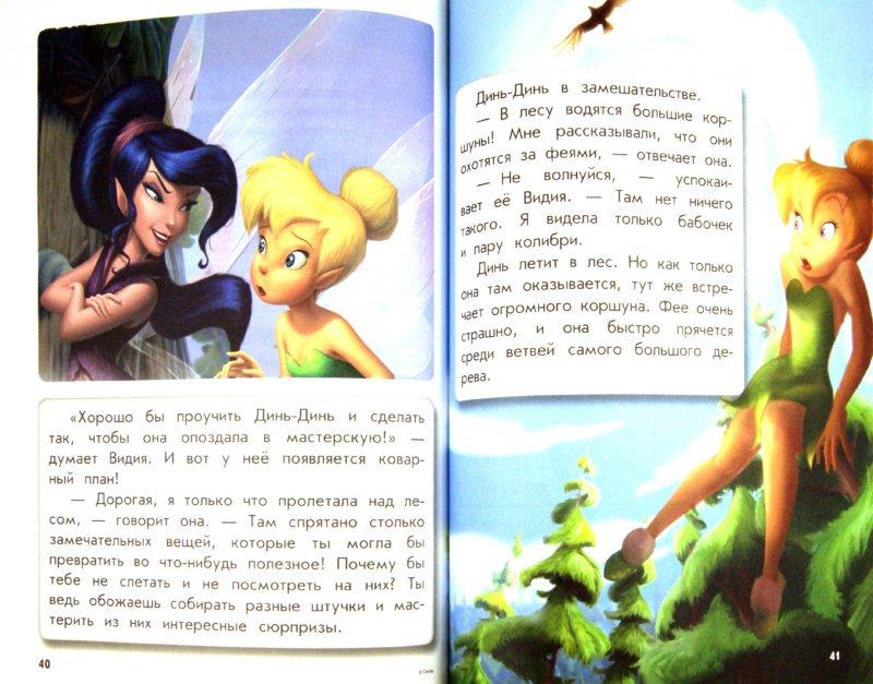 Иллюстрация 1 из 9 для Учим грамматику: для детей 6-7 лет | Лабиринт - книги. Источник: Лабиринт
