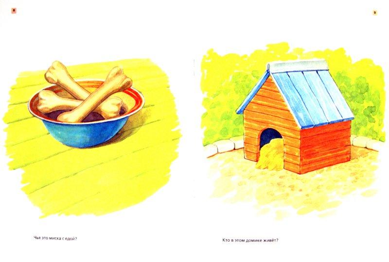 Иллюстрация 1 из 14 для Кто это? Собака. Путешествие в страну математики. Рабочая тетрадь для детей 2-3 лет - Марина Султанова | Лабиринт - книги. Источник: Лабиринт