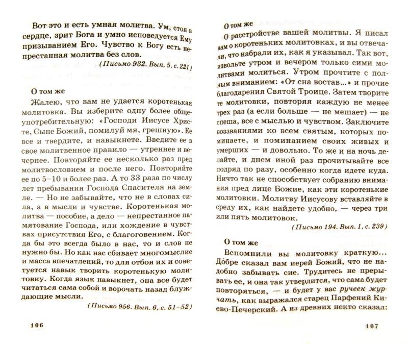 Иллюстрация 1 из 12 для Как научиться молиться - Епископ Феофан Затворник Вышенский | Лабиринт - книги. Источник: Лабиринт