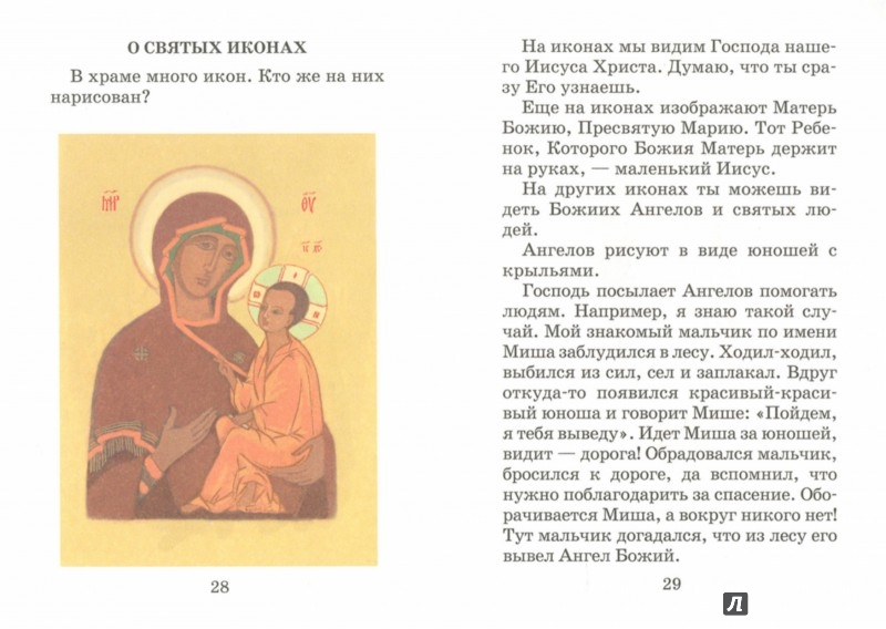 Иллюстрация 1 из 9 для Молитвослов для детей и родителей | Лабиринт - книги. Источник: Лабиринт