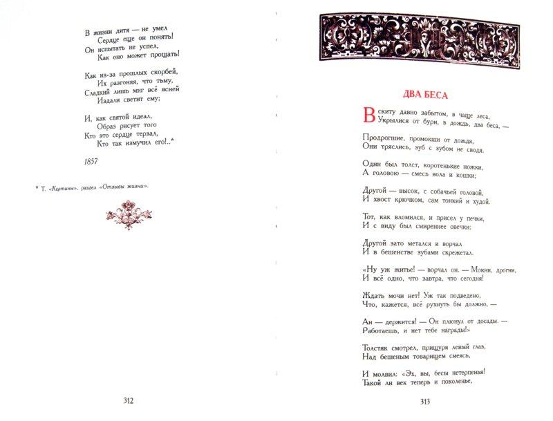 Иллюстрация 1 из 14 для Избранное - А.Н. Майков   Лабиринт - книги. Источник: Лабиринт