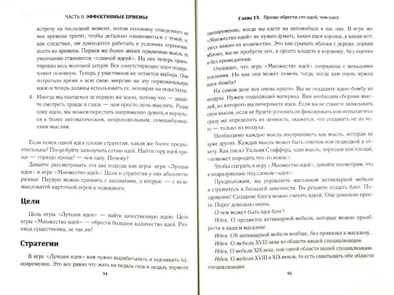 Иллюстрация 1 из 9 для Фрирайтинг: современная техника поиска креативных решений - Марк Леви | Лабиринт - книги. Источник: Лабиринт