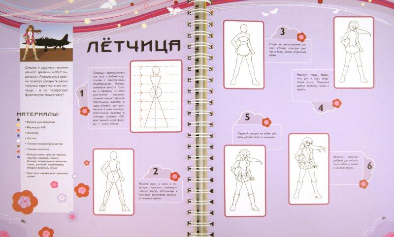 Иллюстрация 1 из 8 для МАНГА. Самые лучшие уроки рисования | Лабиринт - книги. Источник: Лабиринт