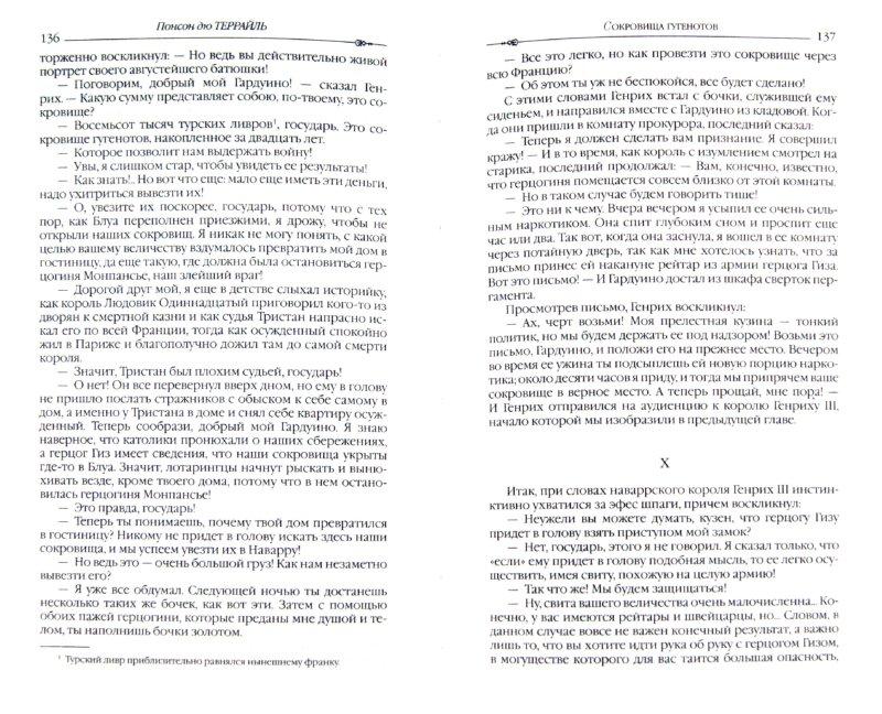 Иллюстрация 1 из 15 для Похождения Червонного валета. Сокровища гугенотов - Понсон дю Террайль Пьер Алексис | Лабиринт - книги. Источник: Лабиринт