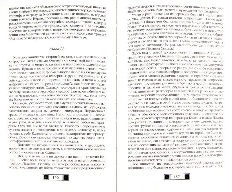 Иллюстрация 1 из 11 для От тьмы к свету - Фредерик Фаррар | Лабиринт - книги. Источник: Лабиринт