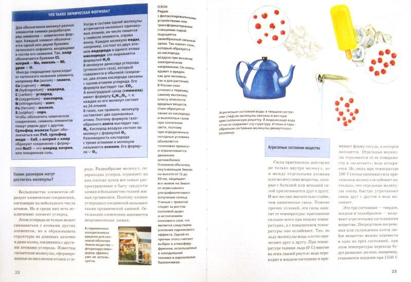 Иллюстрация 1 из 15 для Химия - Райнер Кете | Лабиринт - книги. Источник: Лабиринт