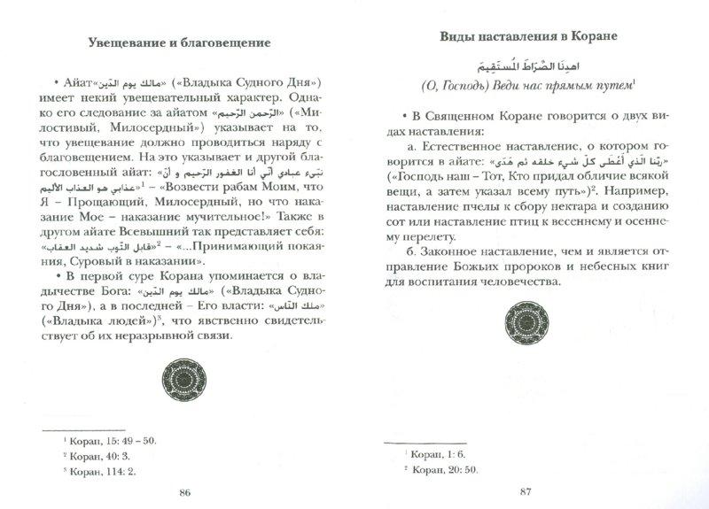 Иллюстрация 1 из 7 для Светоч светочей. Часть 1 - Мухсин Кираати | Лабиринт - книги. Источник: Лабиринт