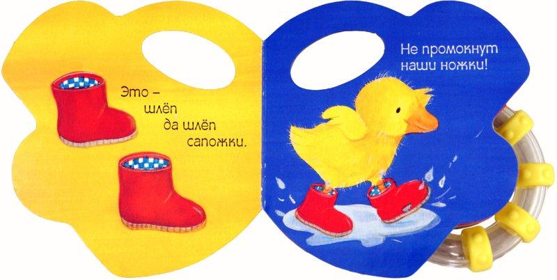 Иллюстрация 1 из 12 для Крошки-погремушки. Что любит утенок - Татьяна Пряникова | Лабиринт - книги. Источник: Лабиринт
