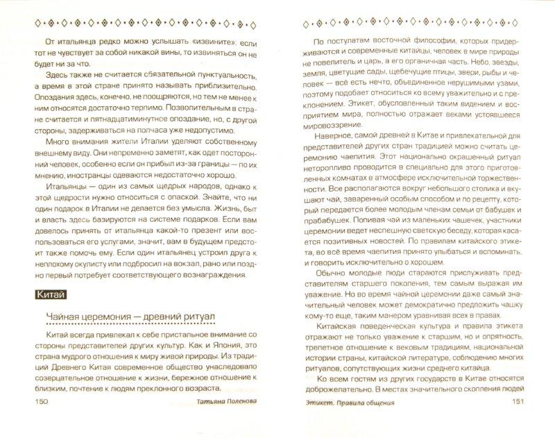 Иллюстрация 1 из 6 для Самые удивительные обычаи и традиции народов мира - Татьяна Поленова | Лабиринт - книги. Источник: Лабиринт