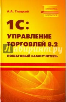 пошаговая инструкция 1с управление торговлей 8.2 - фото 2