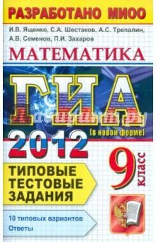 ГИА 2012. Математика. 9 класс. Типовые тестовые задания