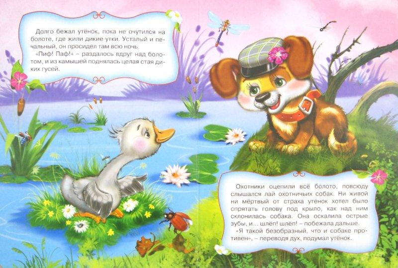Иллюстрация 1 из 7 для Гадкий утенок   Лабиринт - книги. Источник: Лабиринт