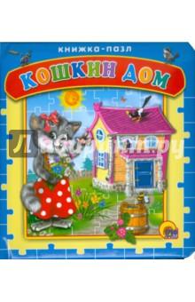 Кошкин домКниги-пазлы<br>Книжка-пазл. <br>В книге представлена русская народная песенка.<br>Для чтения родителями детям.<br>