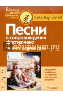 Обложка книги Песни в сопровождении фортепиано для детей младшего и среднего школьного возраста. Творите добрые дела