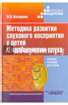 Обложка книги Методика развития слухового восприятия у детей с нарушениями слуха. Учебное пособие для вузов