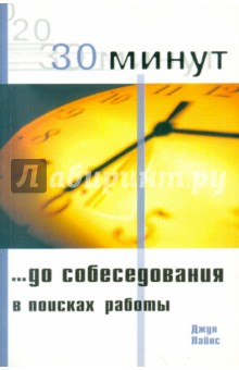 Обложка книги 30 минут до собеседования. В поисках работы