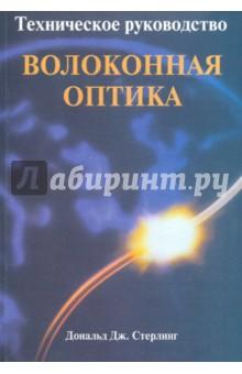Обложка книги Волоконная оптика. Техническое руководство