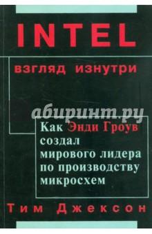 Обложка книги Intel: взгляд изнутри