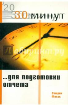 Обложка книги 30 минут для подготовки отчета
