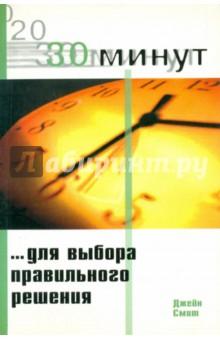 Обложка книги 30 минут для выбора правильного решения