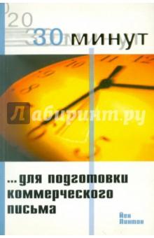Обложка книги 30 минут для подготовки коммерческого письма