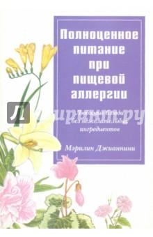 Обложка книги Полноценное питание при пищевой аллергии. Любимые блюда без нежелательных ингридиентов