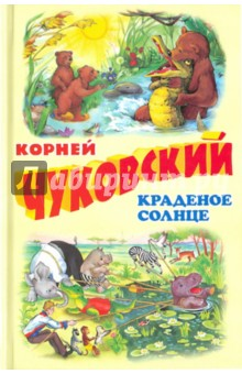 Чуковский Корней Иванович Краденое солнце